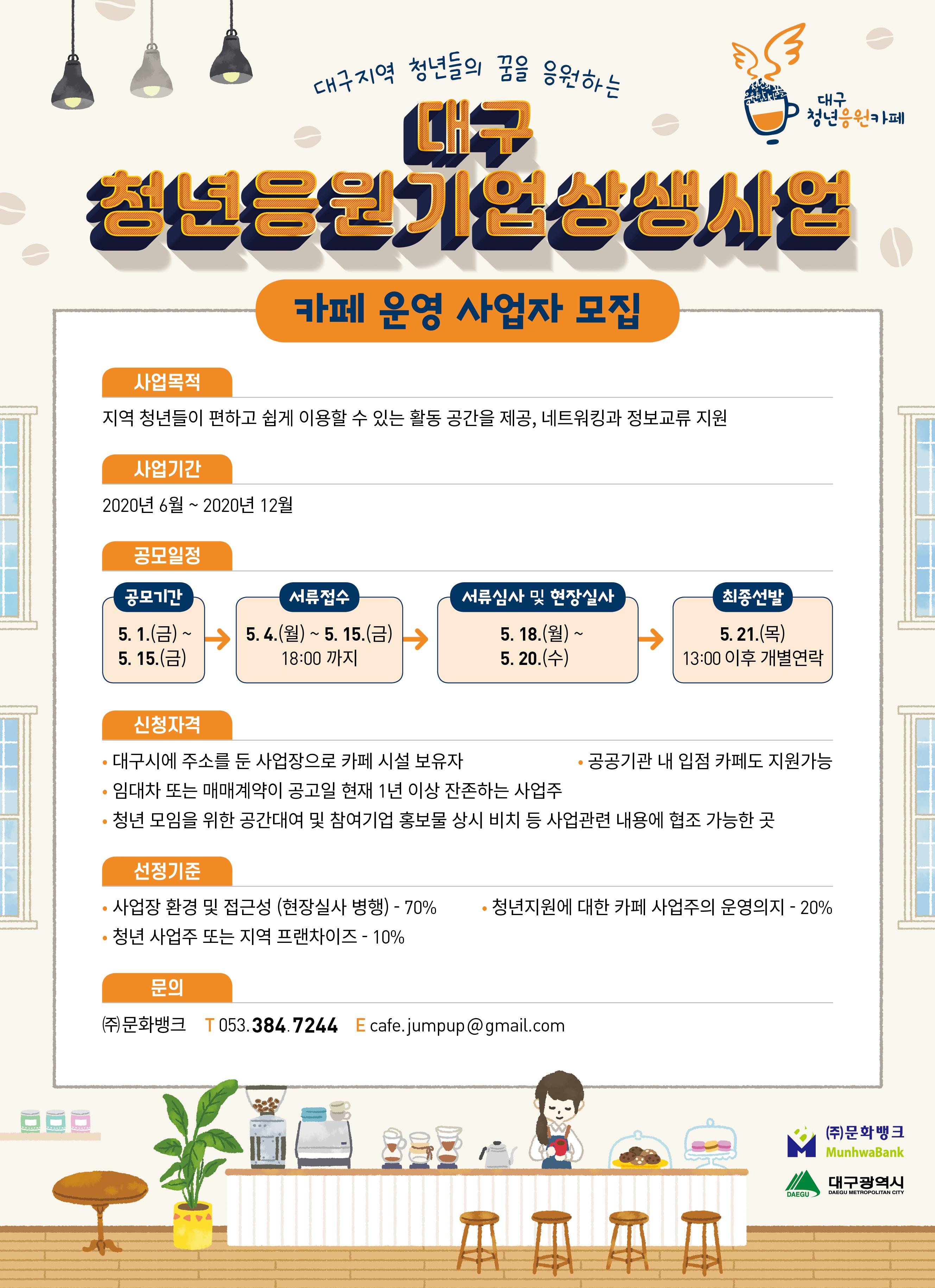 청년응원기업상생사업 포스터(최종).jpg