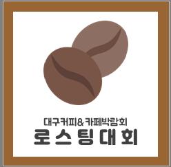 로스팅대회.png
