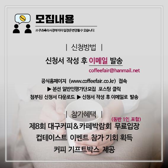 일반인평가단 모집 4.PNG