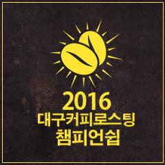 대구커피로스팅챔피언쉽(홈페이지).jpg