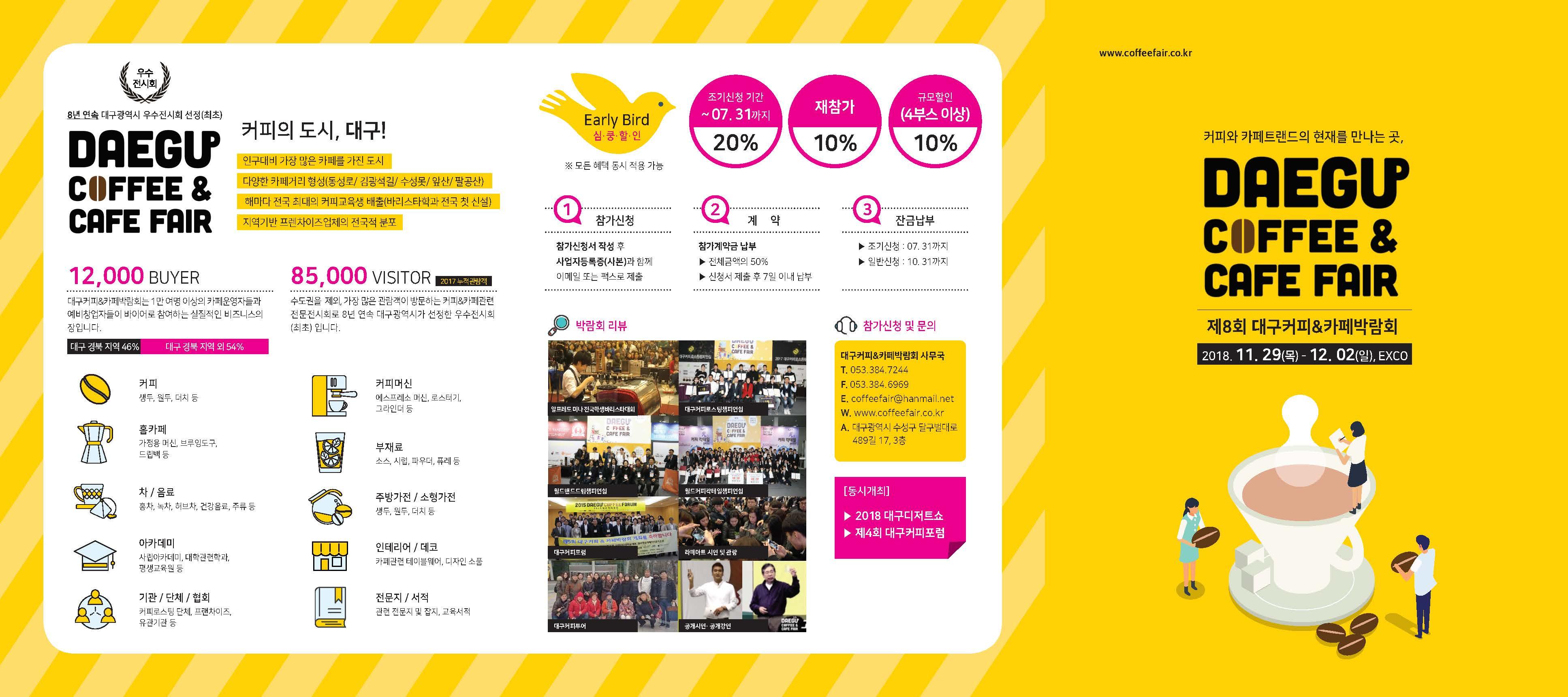 제8회대구커피&카페박람회-대구디저트쇼 2018_페이지_1.jpg