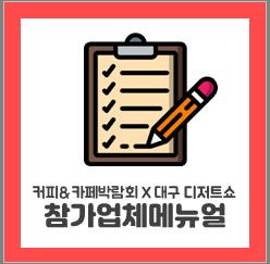 참가업체메뉴얼.png