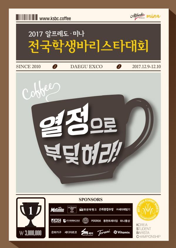 2017 KSBC 포스터_웹용.jpg