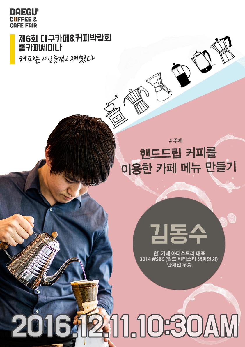 홈카페세미나_김동수.jpg