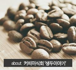 커피미식회 생두이야기.jpg