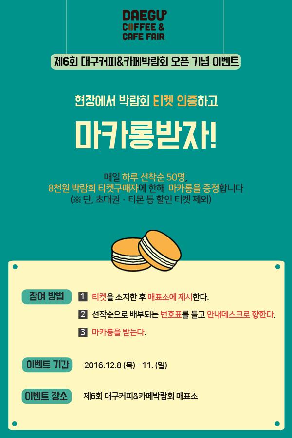 티켓_마카롱이벤트.jpg