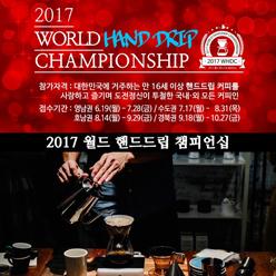 월드핸드드립챔피언십_미리보기.jpg