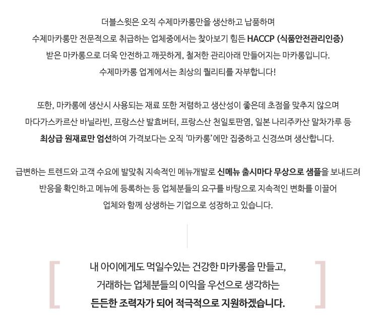 더블스윗 소개.JPG