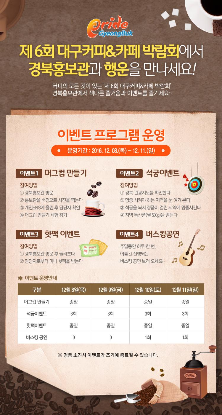161201_경북홍보관_커피박람회.jpg