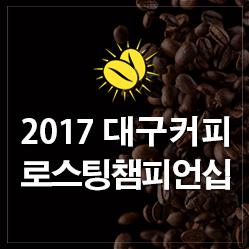 대구커피로스팅챔피언쉽 대회공고(메인배너).jpg