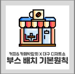 공지사항_부스배치안내.png