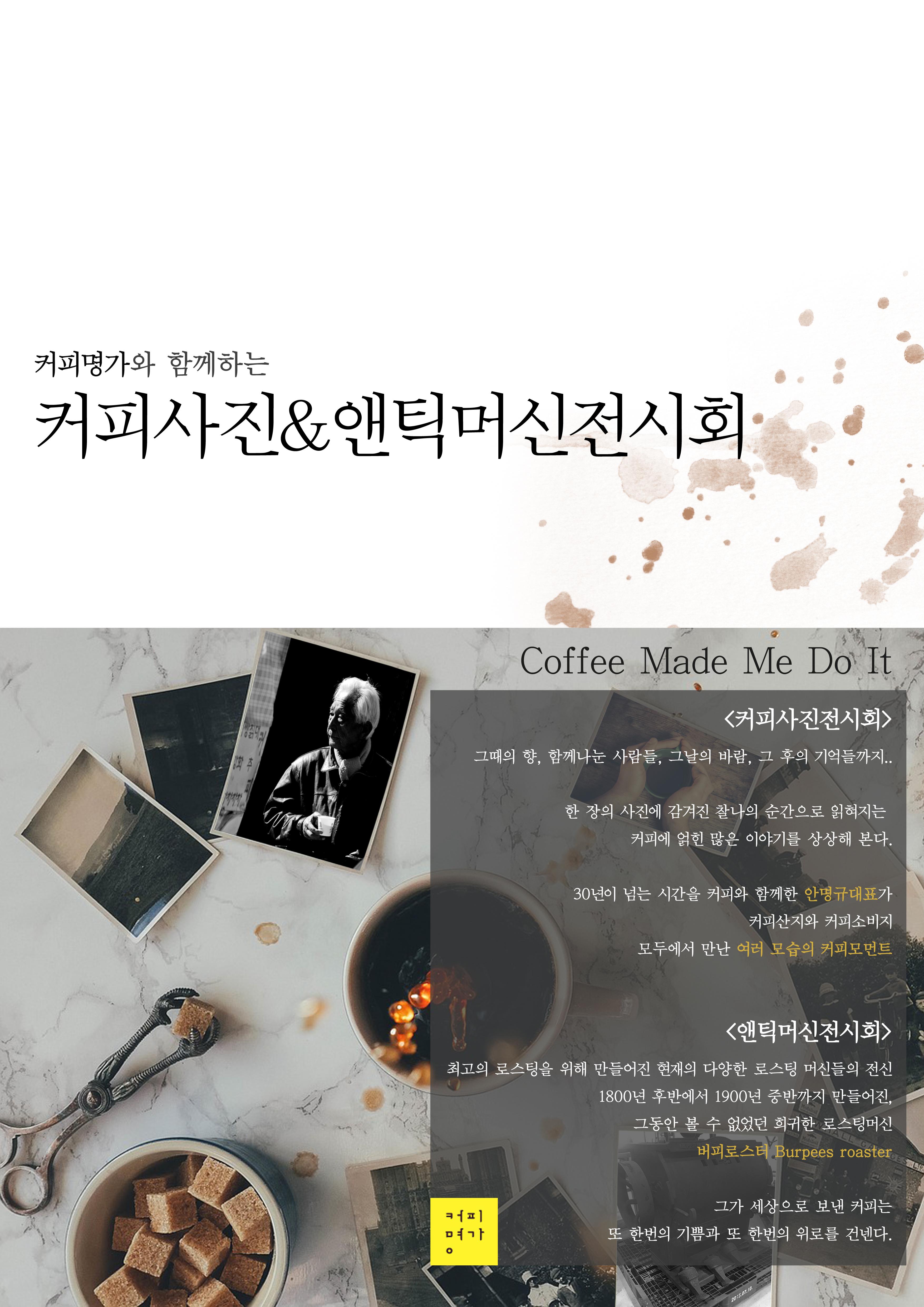 커피명가_1.jpg